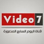 فيديواليوم السابع . بالفيديو