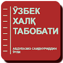 Узбек халк табобати icon