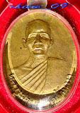 เหรียญรุ่นแรก ปี 2510 ลป.บุญ วัดบ้านนา ระยอง