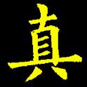 桃園明聖經 icon