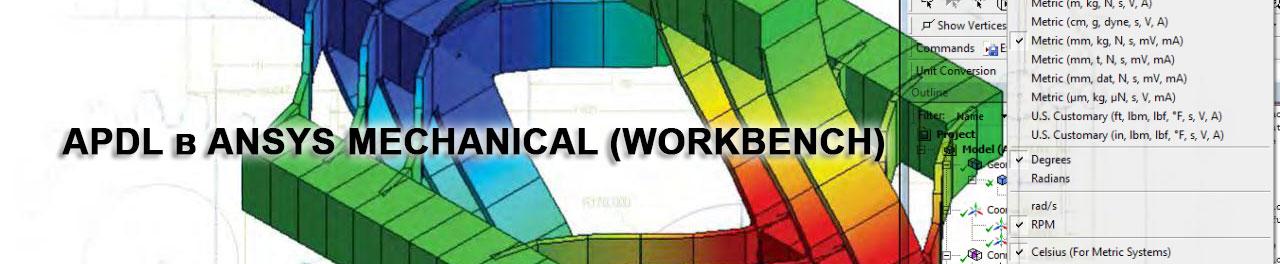 Определение единиц измерения с помощью команд APDL в ANSYS MECHANICAL (WORKBENCH)