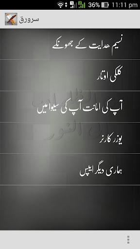 Qubool-e-Islam