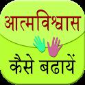 Aatm Vishwas Kaise Badhaye icon