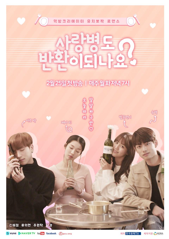 hyejeong webdrama poster
