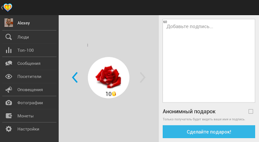 Mail.Ru Dating screenshots 9