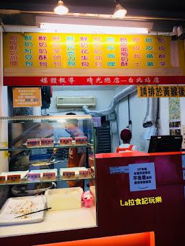 台灣人ㄟ甜甜圈