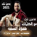 بالكلمات جلسات طرب حمود السمه بدون نت طرب عود icon