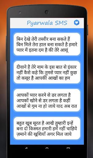 Pyarwala Status And SMS