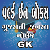 World In Box Gujarati gk