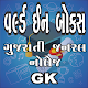 World In Box Gujarati gk Download for PC Windows 10/8/7
