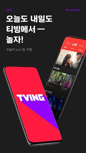티빙(TVING) - 실시간TV, 방송VOD, 영화VOD 6.3.1 screenshots n 1