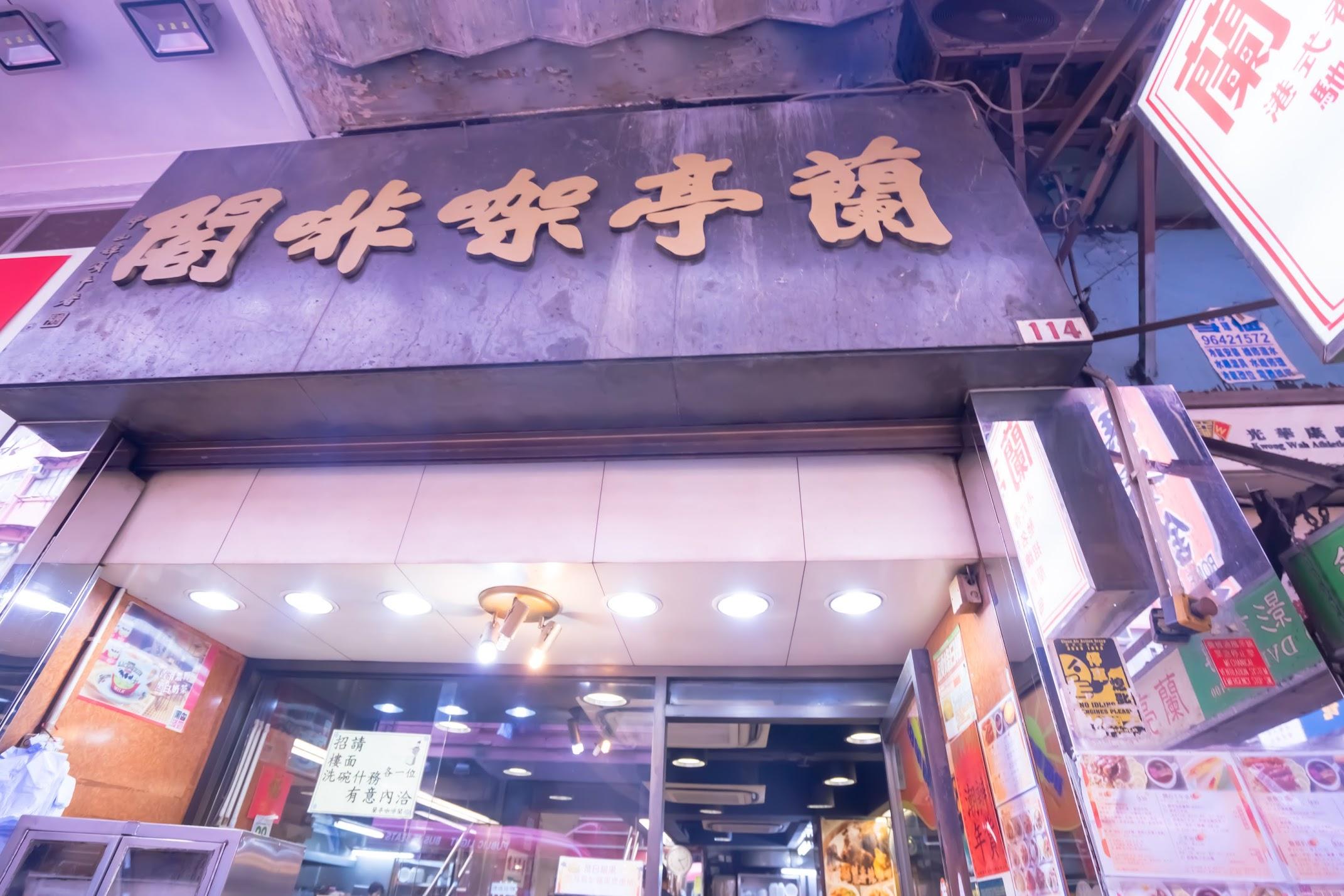 香港 蘭亭咖啡閣1