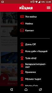 Беларускае Радыё Рацыя screenshot 2