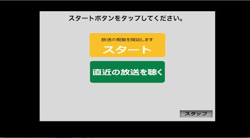 鳥取県防災情報 screenshot 1