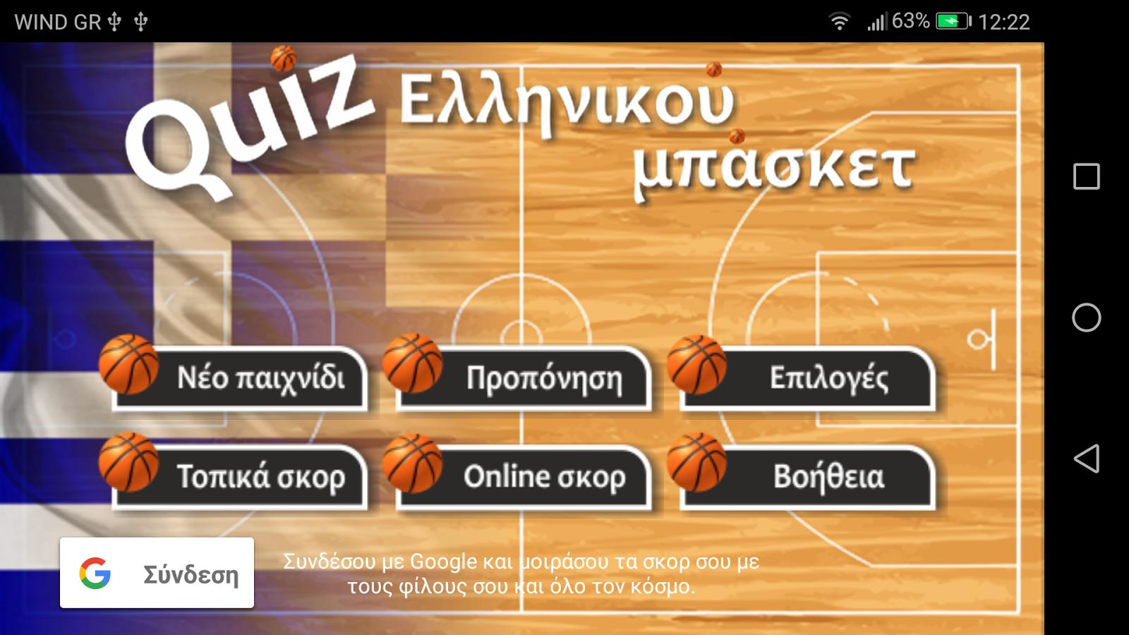 Quiz Μπάσκετ - στιγμιότυπο οθόνης