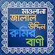 Rumi quotes in bengali - মাওলানা রুমির উক্তি Download on Windows