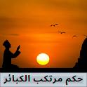 حكم مرتكب الكبائر في الاسلام icon
