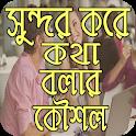 সুন্দর করে কথা বলার কৌশল icon