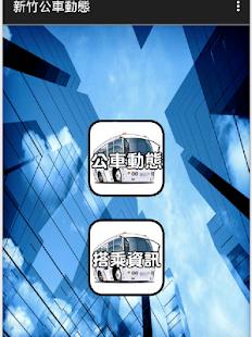 高雄公車動態 - náhled