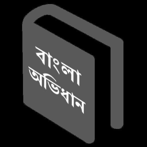 Advance Bangla Dictionary – Apps no Google Play