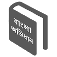 Advance Bangla Dictionary apk
