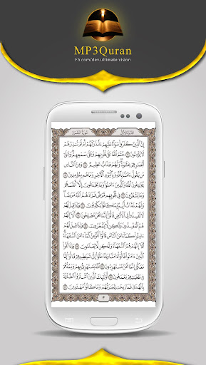 MP3 Quran 3.0.3 screenshots 4