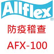 防疫稽查 AFX-100