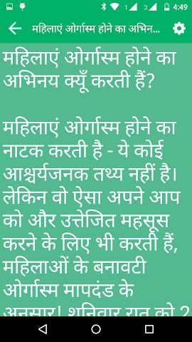 android Sex Solution Hindi Screenshot 2