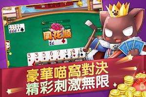 Screenshot of 九藏喵大老二