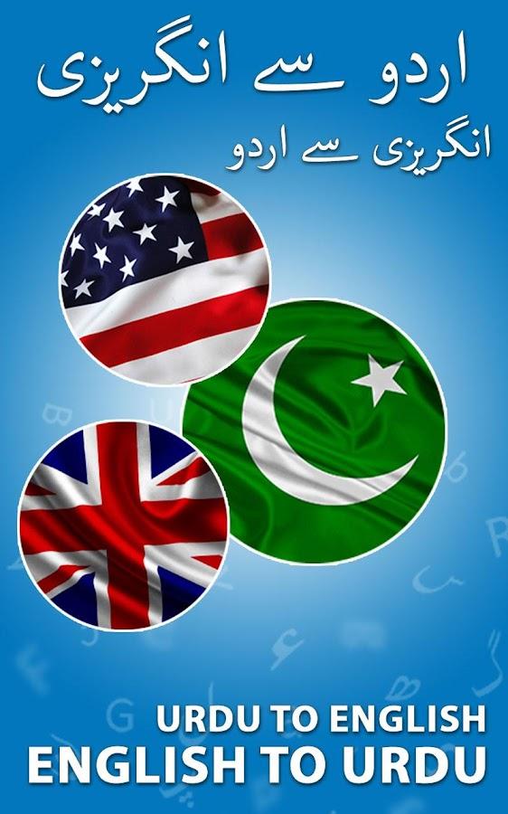 Top Five Compensate Meaning In Roman Urdu - Circus