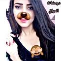 دردشات فيديو بنات العراق icon