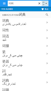 乌尔都文-中文词典 - náhled
