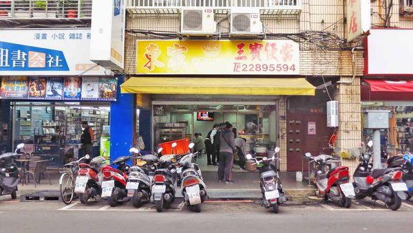 東家三寶快餐店