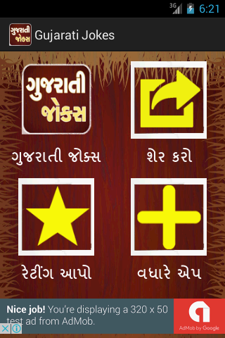 Gujarati Jokes screenshot 2