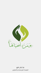 Download حملة ومن احياها For PC Windows and Mac apk screenshot 3