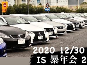 IS GSE20 gse20のカスタム事例画像 takuma11さんの2020年11月25日17:38の投稿