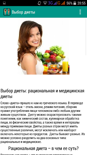 диета минус 25 кг за месяц отзывы