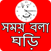 সময় বলা ঘড়ি - talking time clock