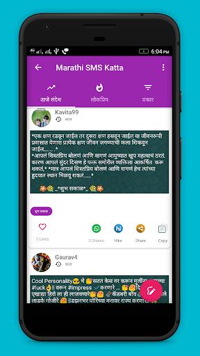 Marathi SMS Katta 2018 - Jokes, Status, DP, Love 7.1 screenshots 3