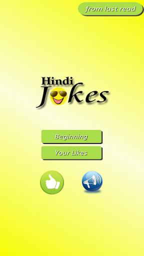 Hindi Jokes हिन्दी चुटकुले