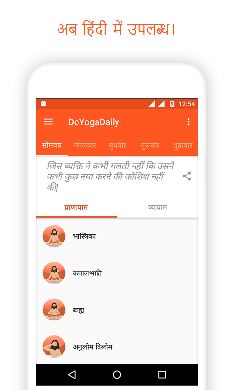 Yoga App in Hindi - Gujarati👌