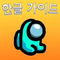 어몽어스 한글 가이드 - 공략 용어집 및 꿀팁 동영상 미션 정보 제공 어플 icon