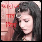 फोटोवर नाव लिहा - Write Marathi Text On Photo