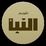 Al-Nabaa Calendar Icon