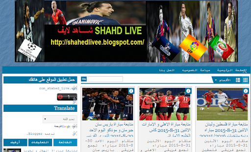 shahed live