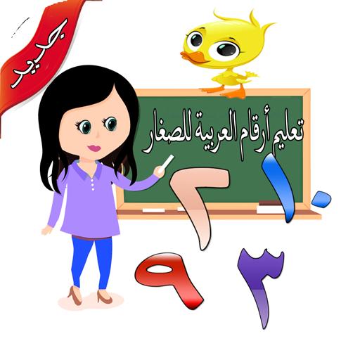 تعليم الأرقام العربية للصغار✍️