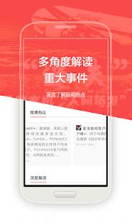 新浪新闻- screenshot thumbnail