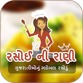 Rasoi Ni Rani Gujarati Recipes