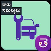 Car Problems In Telugu Car Maintenance Tip Telugu