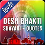 Desh Bhakti Shayari - Desh Bhakti Quotes in Hindi